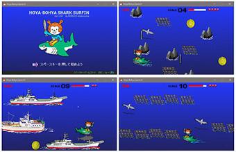ホヤぼーやゲーム/ホヤぼーやサメサーフィン ゲーム画面