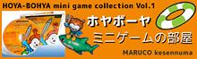 ホヤぼーやミニゲームの部屋/MARUCO kesennuma